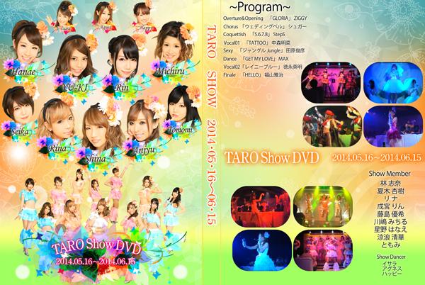 TAROShow201405