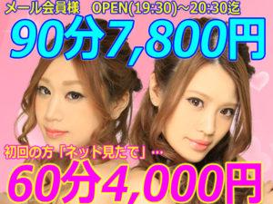新7800円